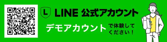 LINE公式アカウント デモアカウントで体験してください!